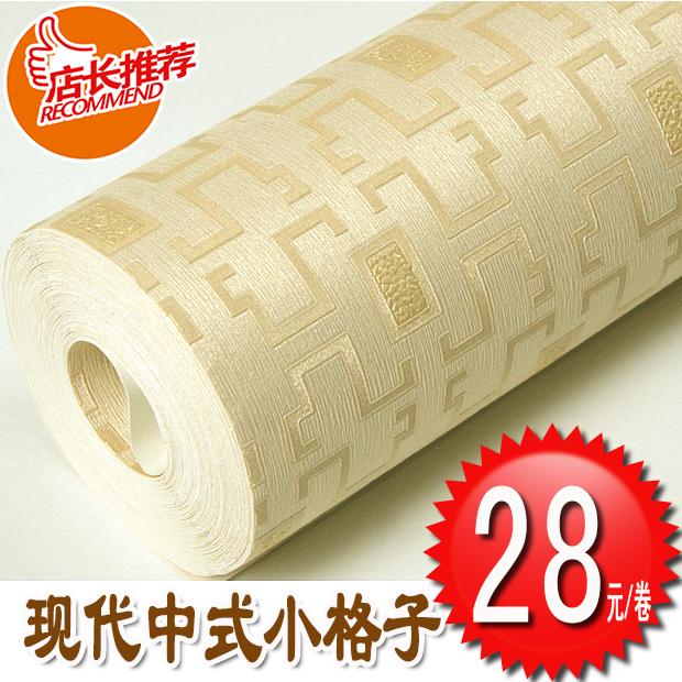 现代简约中式小格子壁纸客厅书房过道走廊墙纸饭店宾馆正品热卖