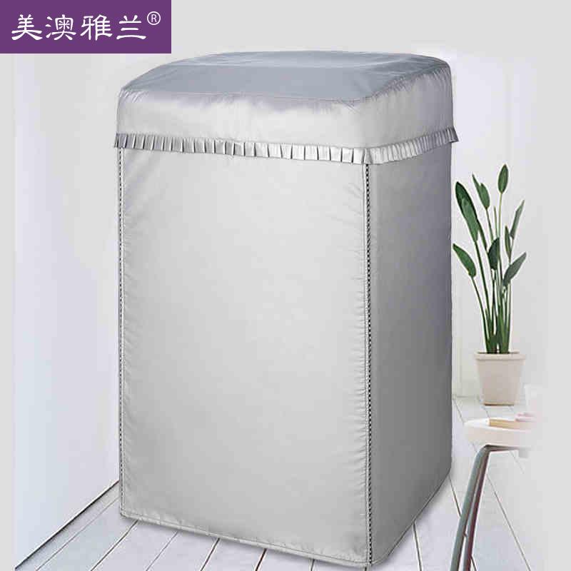 海爾免清洗洗衣機罩MS70~BZ1528 MS7518BZ51 MS80~BYD1528U