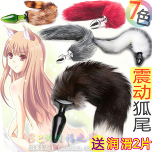 After sm supplies alternative toys adult sex masturbation remote control electric shock fox tail fox tail anal Chamber rabbit spigot