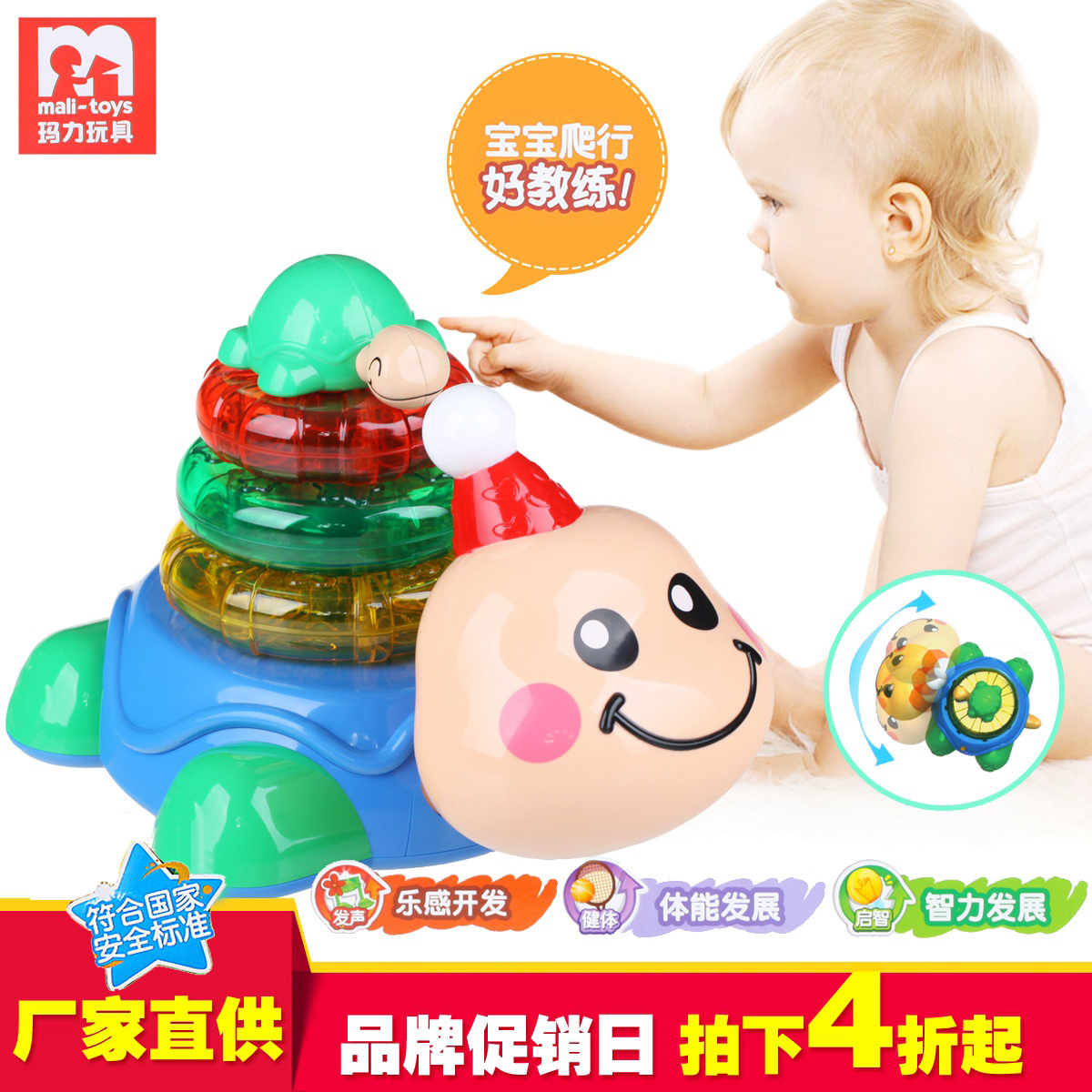 玛力玩具 欢乐龟叠叠乐 婴幼儿宝宝叠叠圈声光益智启蒙早教玩具