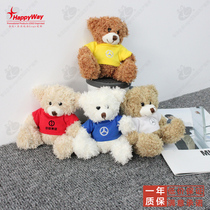 Small gifts custom logo practical promotional products plush toy pendant company activities opening gifts to customers