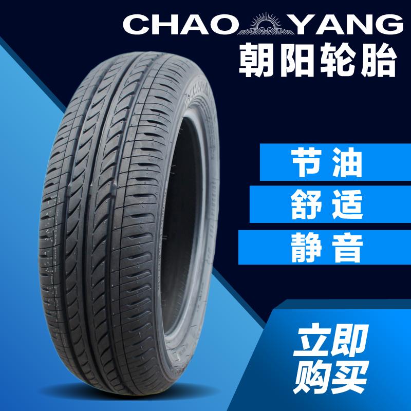 朝阳汽车轮胎SP06 165/60R14英寸长安奔奔 吉利熊猫 比亚迪F0车胎