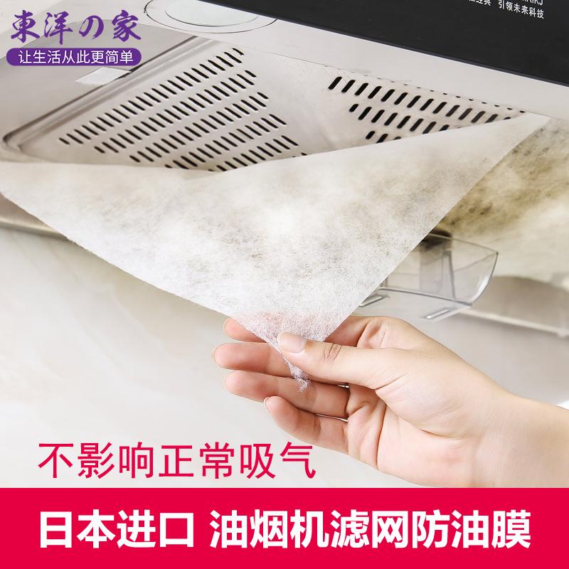 Иморт из японии вытяжной станок фильтр поглощать масло бумага хлопок кухня статьи домой электричество масло фильтр масло мембрана