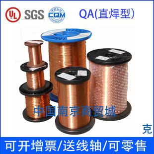 克1001.20mm0.041QA聚氨酯铜线直焊型漆包线纯铜漆包线