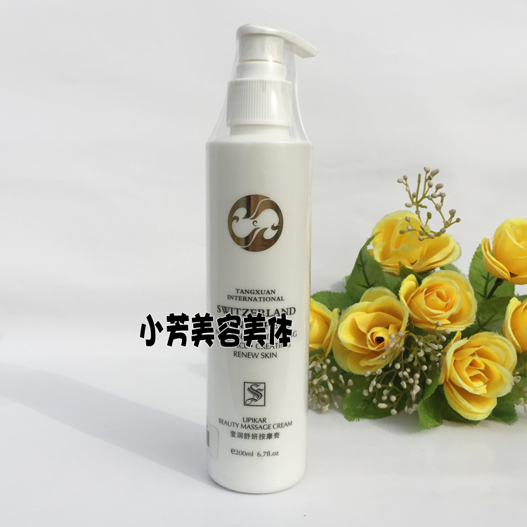 Authentic Tang Xuan Yingrun Shuyan Massage Cream 200ml at the beauty salon line counter replenish water, moisturize, soothe, smooth and tender