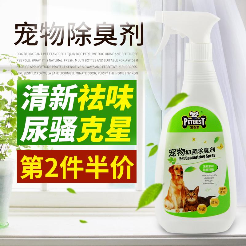 Собака дезодорант подготовка домашнее животное идти вкус жидкость собака духи кроме собака моча вкус стерилизовать идти моча вонь затем вонючий вкус спрей подготовка