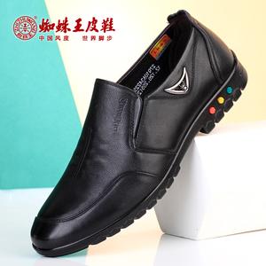 蜘蛛王男鞋20...