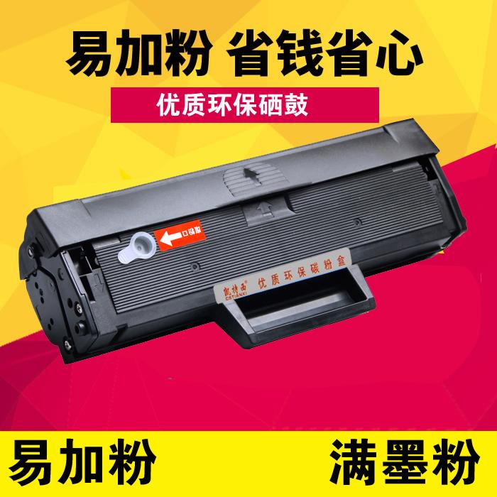 适用三星易加粉D111S M2070 M2071FH墨盒M2020 M2021 M2022硒鼓