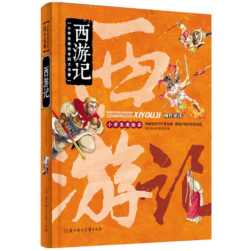 【买3赠1】成长 小学生美绘本四大名著  西游记 中国文学名著 4-5-6年级小学生课外自主阅读图书 儿童美绘本 童话故事书