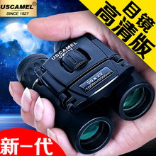 USCAMEL binoculars high hd handheld infrared night vision 1000 times the pocket army quality goods UW011
