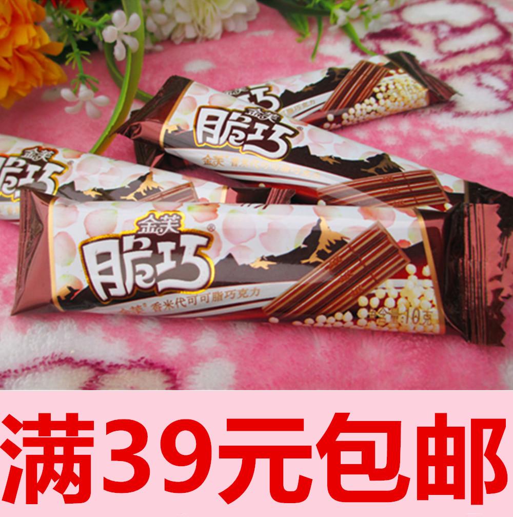 金芙脆巧香米巧克力10克代可可脂巧克力夹心巧克力角 满39元包邮