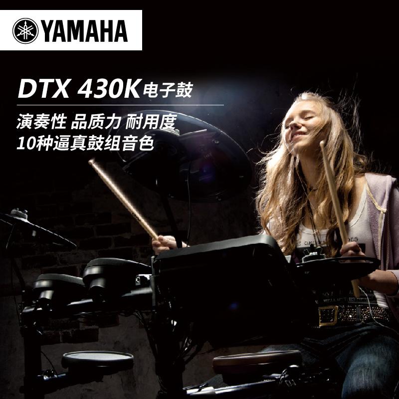 雅马哈DTX430K电鼓  YAMAHA电子鼓dtx532k 雅马家用电子爵士鼓