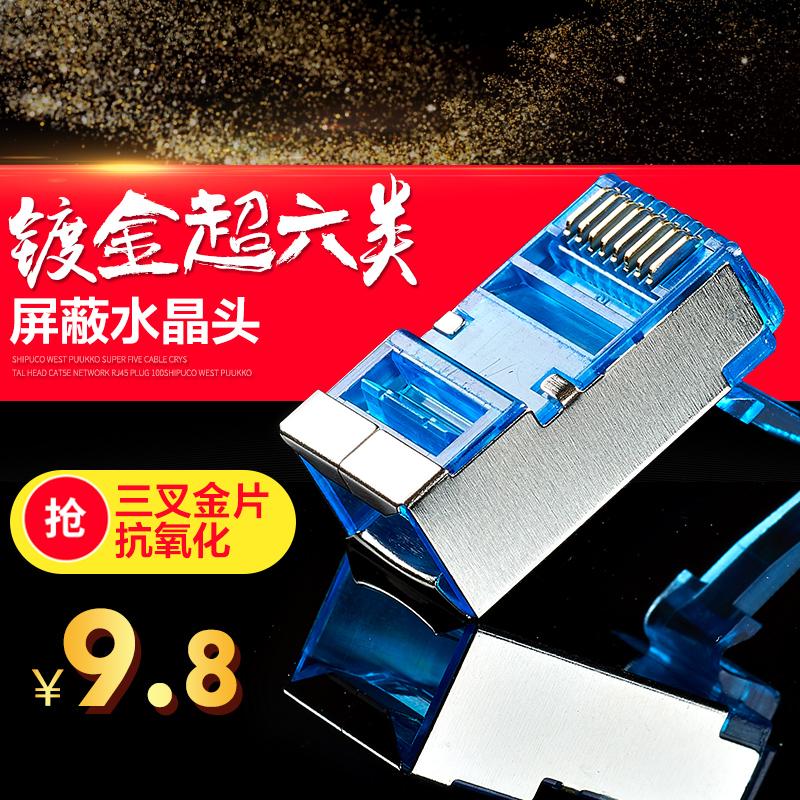 超6六类屏蔽水晶头网线8P8C接头家用千兆镀金rj45网络连接器包邮