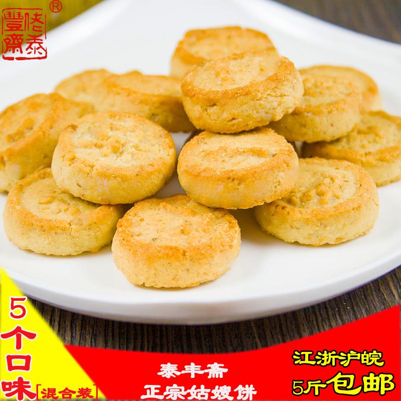 泰丰斋糕点零食小吃姑嫂饼乌镇特产点心地方特色零食散装3斤包邮