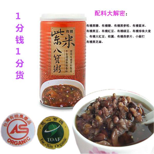 4罐包邮台湾进口里仁紫米八宝粥350即食方便桂圆养生粥代早餐宵夜