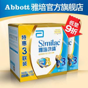 雅培亲体幼儿配方奶粉3段1200g*2盒含核苷酸和益生菌 1-3周岁