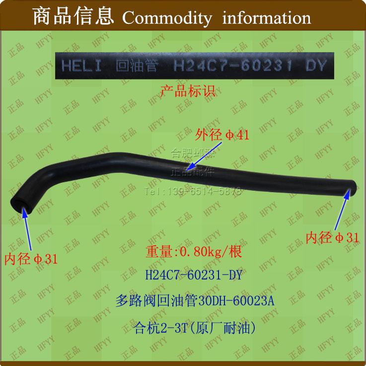 Грузоподъемник монтаж близко ханчжоу грузоподъемник больше дорога клапан возвращение трубы H24C7-60231 близко сила ханчжоу вилка 2-3T общий