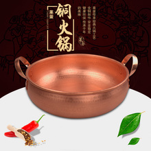 Pure Copper Hot Pot Electromagnetic Furnace Copper Pot Flat Bottom Household Pure Copper Soup Pot Gas for Commercial Boiled Ajiao Jam Stew Pot