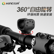 KS Mountain Bike Flashlight lamp Clip 360 degrees U type riding lamp clip fixed lamp holder bicycle hand light rack