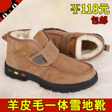 New one male sheep fur slip-on shoes wool short boots male elderly antiskid warm cotton shoes