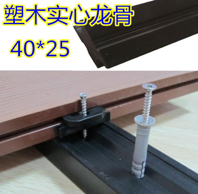 木を作って防腐材の床板の竜骨の段ボールの工事の屋外の生態の木の縁を作って通じます40*25実心