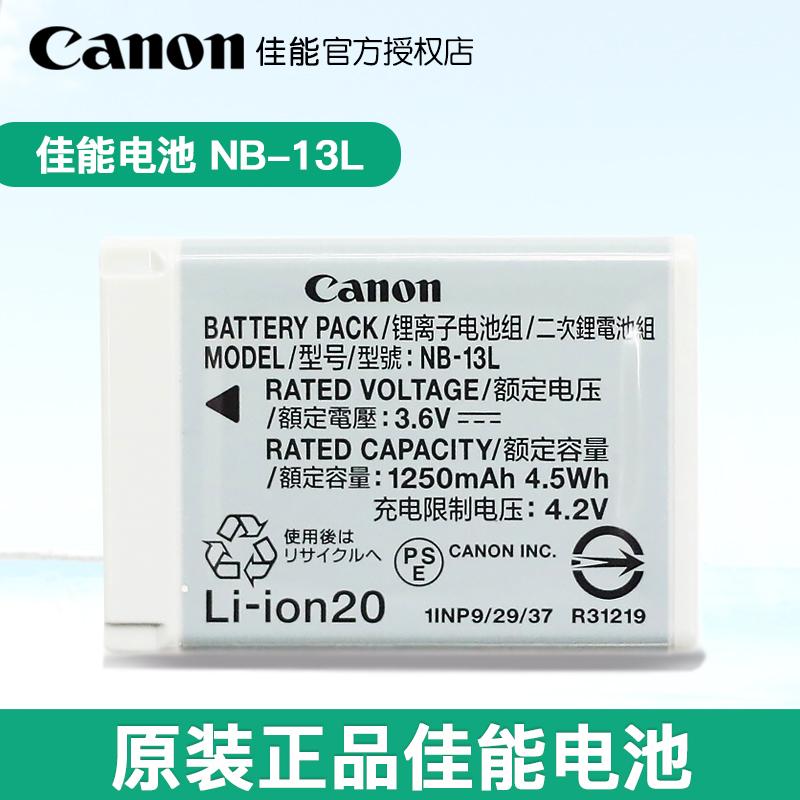 Canon/佳能 数码相机 电池 NB-13L