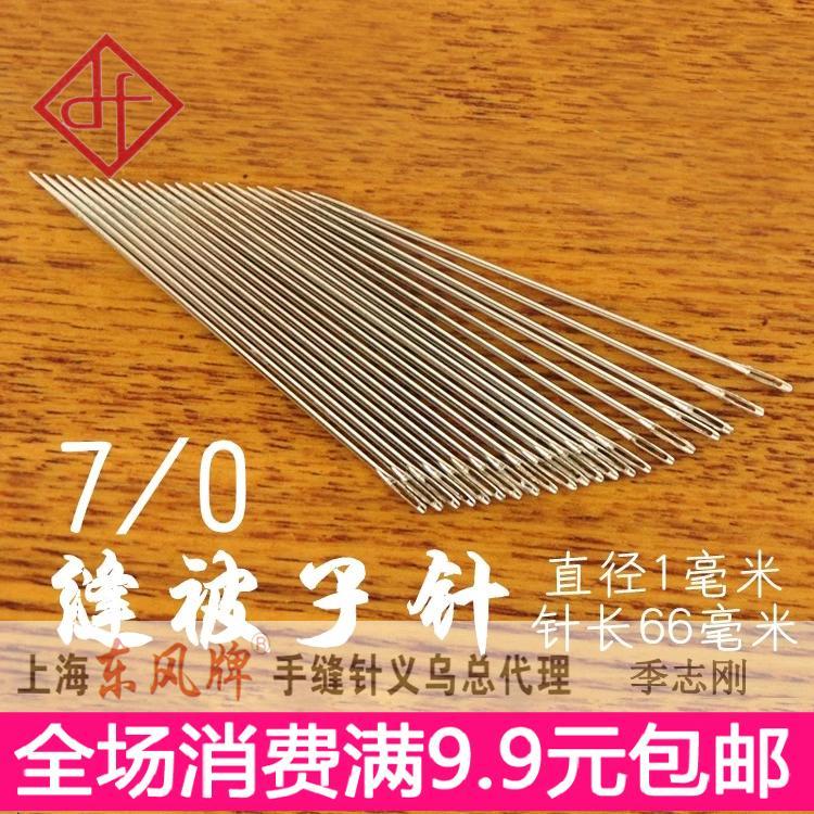 9 юаней шить DIY инструмент высокое качество игла шить игла шить одеяло игла шить одежда игла 1.0*6.6cm