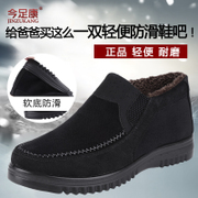 Elderly father in old Beijing cloth shoes men's shoes shoes, old man winter boots middle-aged men shoes, thick warm winter