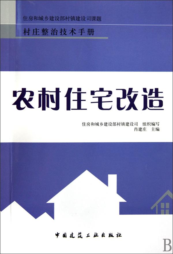 村庄整治技术手册