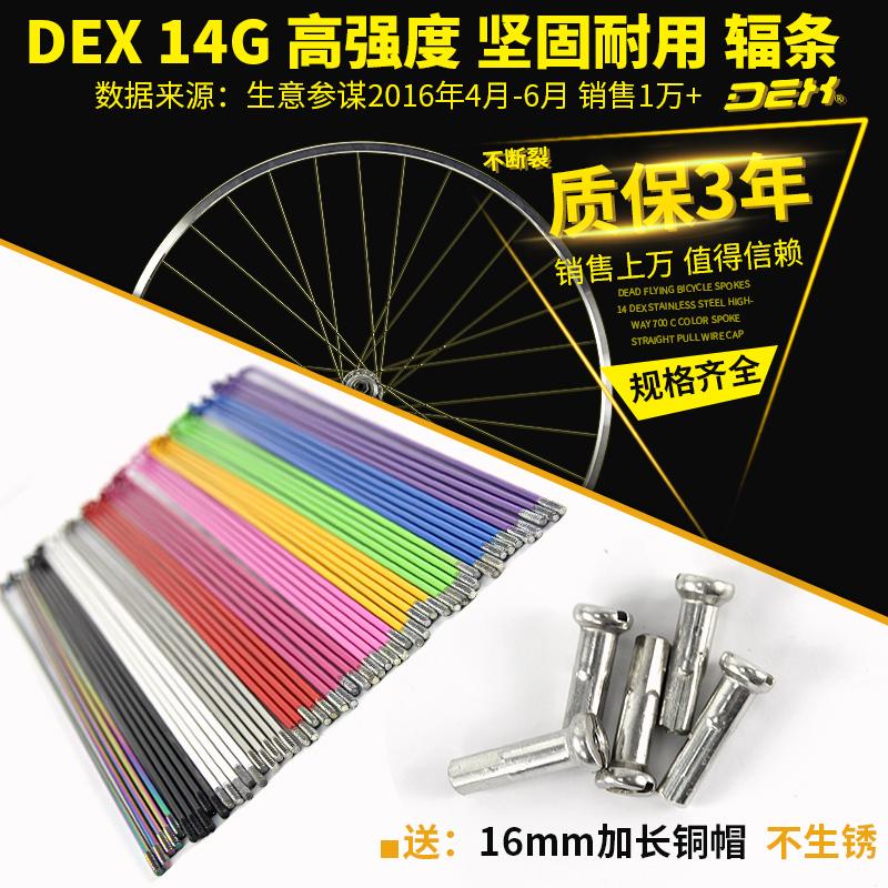 Dex горный велосипед говорил 14 самообслуживание привод провод не должны нержавеющая сталь электрический шоссе неубирающиеся цвет автомобиль статья медь крышка