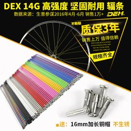 dex山地车辐条14号自行车钢丝条不锈钢电动公路死飞彩色车条铜帽图片