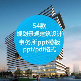 舞墨堂 规划景观建筑设计ppt模板 国内外著名建筑事务所 项目汇报