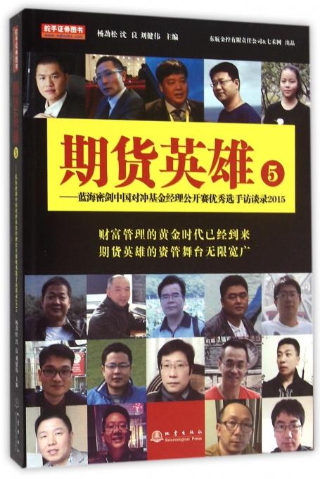 期货英雄(5蓝海密剑中国对冲基金经理公开赛**选手访谈录