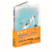 童年河 趙麗宏 一本小孩和大人都值得看的兒童成長小說 兒童課外書籍兒童讀物教輔 新華書店正版暢銷書籍 博庫網