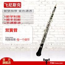 Genuine Flying Nisk oboe instrument playing grade semi-automatic C oboe can be cash on delivery snapping