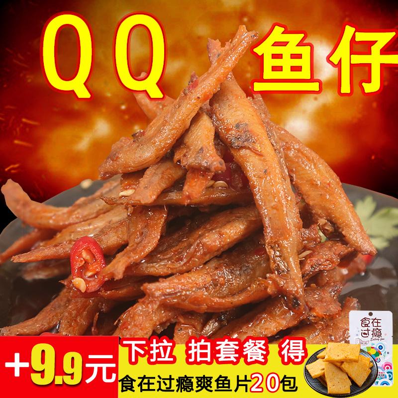 银城湘味qq鱼仔15g*40包香辣毛毛鱼湖南特产零食小吃批发包邮