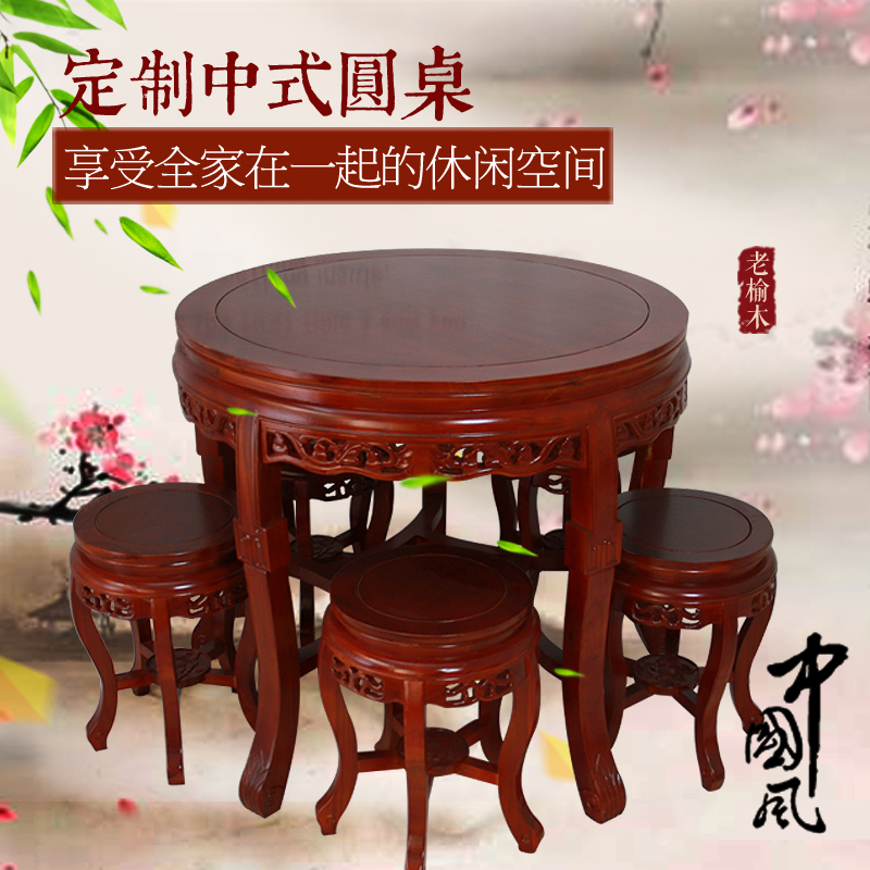 Customized hotel size round table Chinese old elm furniture solid wood carved round dining table chair stool dining table