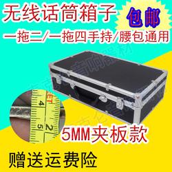一拖二 一拖四無線話筒鋁箱 無線麥克風鋁合金箱子手提航空防震箱