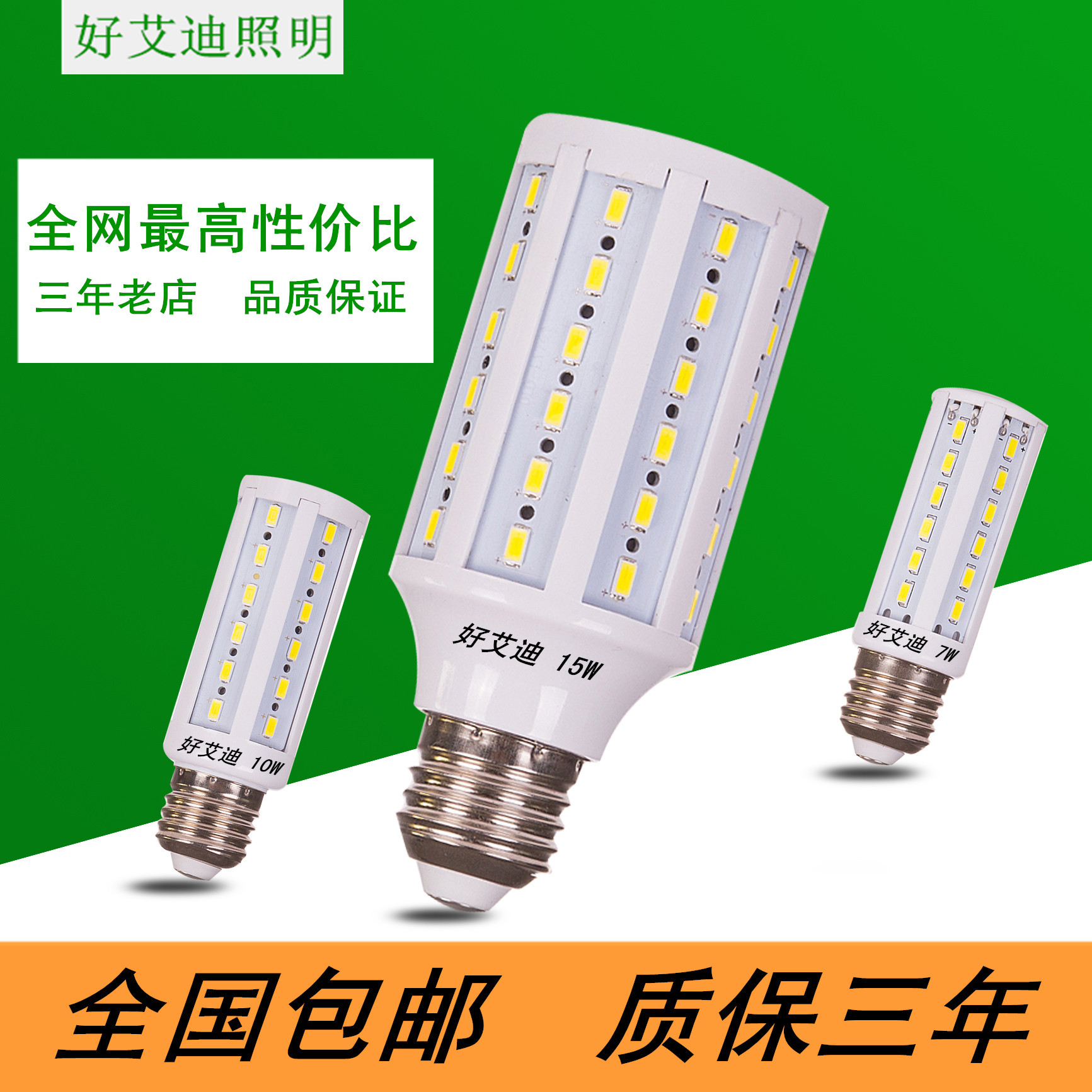 Хорошо Эдди теплый белый Светодиодные лампы E14 винт E27 дома освещения супер энергосберегающие светодиодные кукурузы