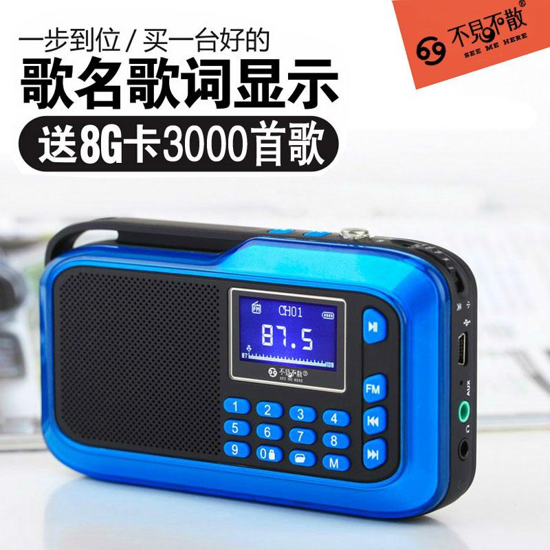 See Me Here/不见不散 LV390老年收音机老人 便携式mp3充电小音箱
