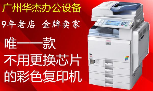 包退换!理光C4501 C5000 C3300 C3501彩色复印打印扫描一体机