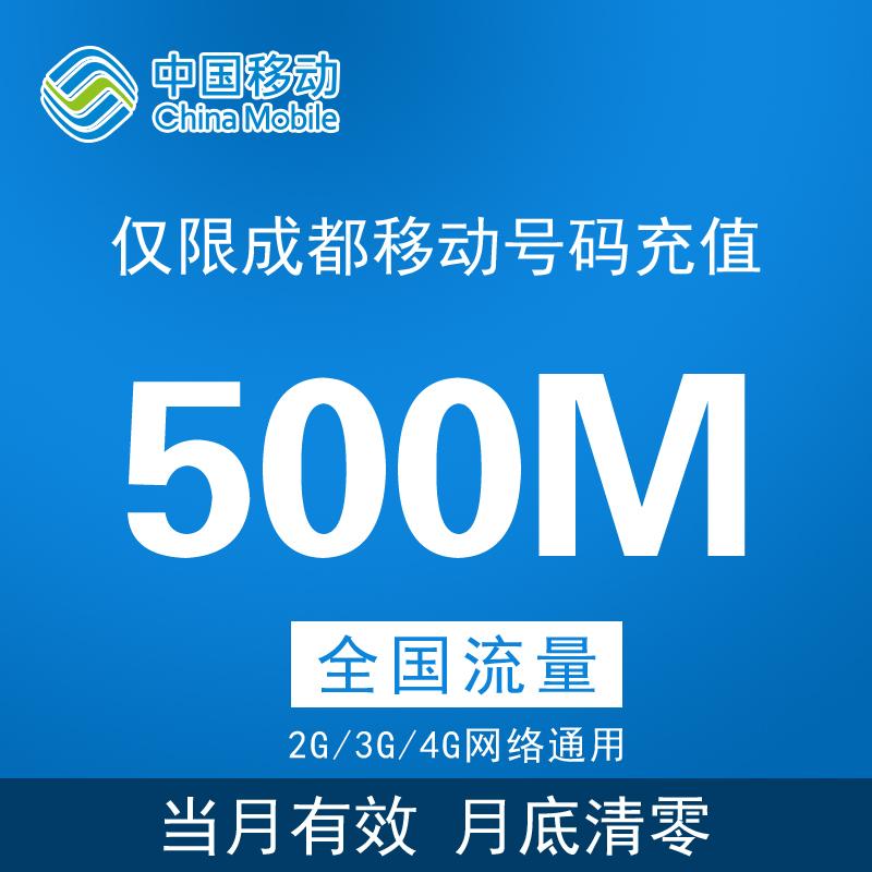 四川成都移動流量充值500M 全國流量加油包 2G3G4G 流量 直充