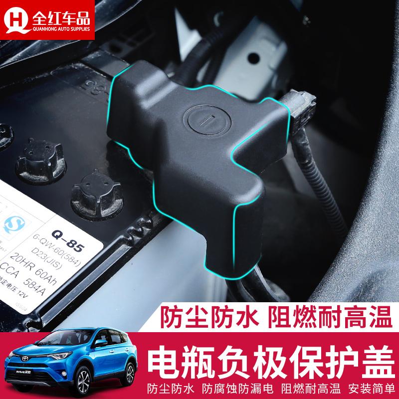 专用于16-18款丰田新rav4荣放电瓶负极保护盖电池保护盒改装件