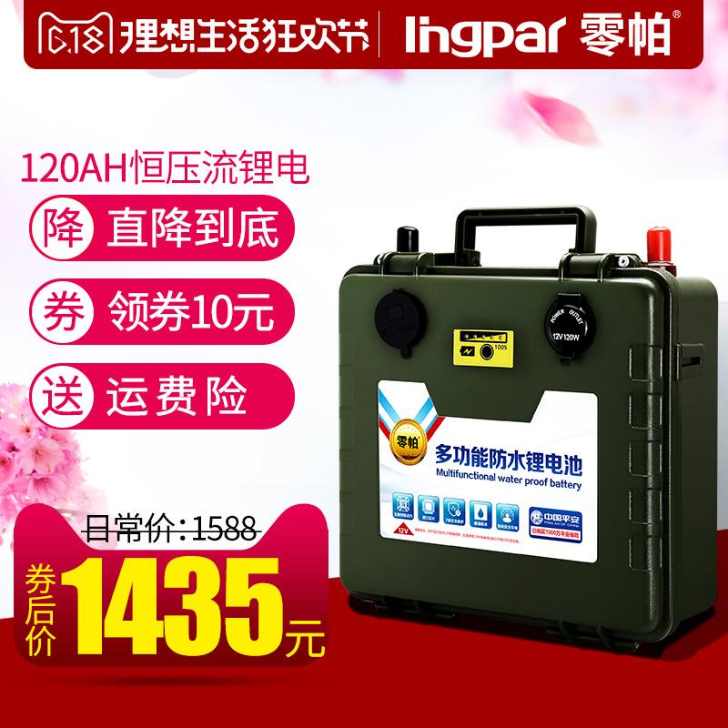 Нулю носовой платок 12V литиевые батареи, зарядки 120AH большое окно аккумулятор мощность собирать близко вещь литий бутылка ксеноновая лампа обратный изменение электро бутылка
