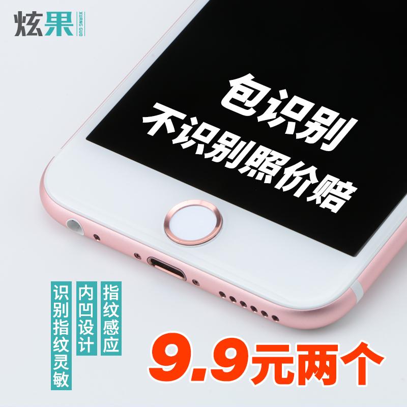 炫果 苹果5s按键贴金属home键贴6plus指纹识别iphone6s按键贴SE