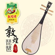 如意头牡丹头色木胶木大人儿童乐器初学演奏琵琶597M597敦煌琵琶
