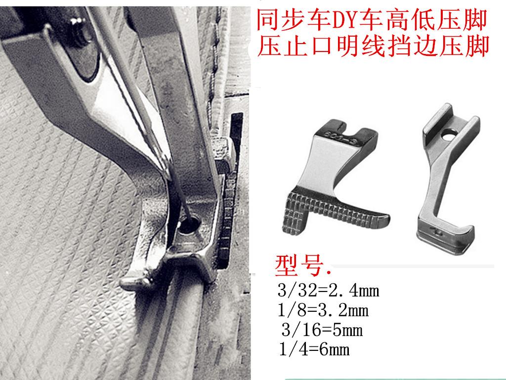 同步车DY车高低压脚沙发箱包平缝压止口明线挡边压脚 缝纫机配件