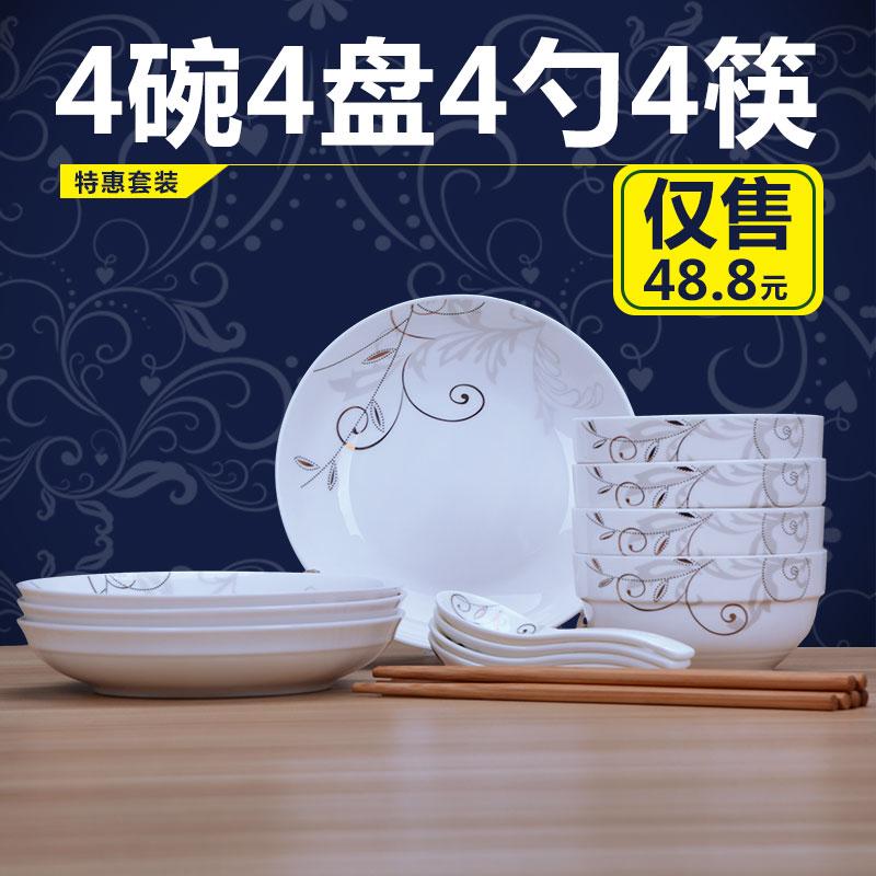 16頭骨瓷陶瓷餐具碗碟套裝 碗盤家用 碗筷景德鎮簡約瓷器餐具