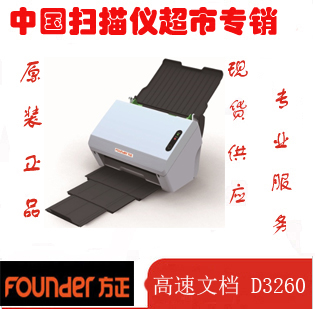 Founder scanner founder d3260 A4 high speed document feeding automatic double sided 30ppm / 60ipm