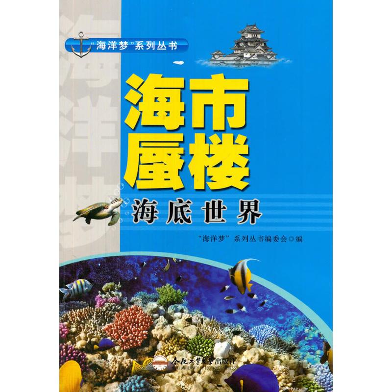 """【正版】(青少年""""海洋梦""""系列丛书)海市蜃楼――海底世界/""""海"""